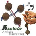 PIENSE アサラト 2個セット パチカ パティカ マラカス 打楽器 アフリカ 民族楽器 簡単 自宅 親子 趣味 気軽に始められやすい楽器 奥が深い 人とは違う趣味 変わった趣味 アサラトイ ヘンプパチカ シェイカー ハンド パーカッション・・・