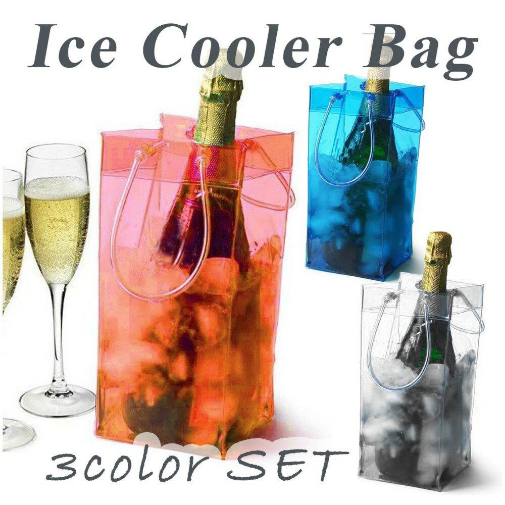 PIENSEアイスクーラーバッグワインバッグ保冷氷PVCシャンパン日本酒焼酎飲み物3色セットSNS映え