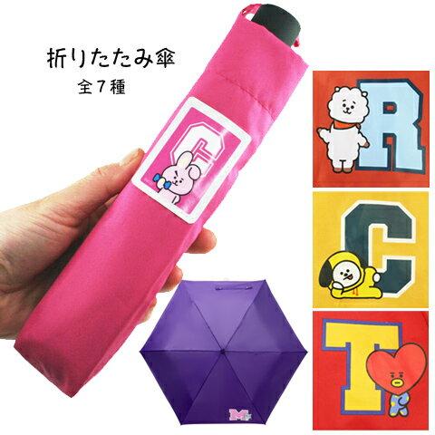 傘, 男女兼用雨傘 BT21 LINE FRIENDS RJ VAN MANG KOYA CHIMMY SHOOKY TATA COOKY