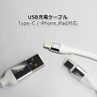 ライトニングtype-cケーブル1mLightningcabletypeccableiPhoneipadipod充電ケーブル急速充電データ転送2A【送料無料】APPLEアップルスマートフォン丈夫