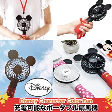 Disney ディズニー ハンディファン 手持ち 扇風機 ミニ扇風機 充電式 コードレス ポータブル USB扇風機 【送料無料】 アウトドア 熱中症対策グッズ ストラップ付 ミニファン ミッキー ミニー