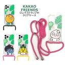 KAKAO FRIENDS カカオフレンズ マルチストラップ ケース iPhoneSE(第2世代) iPhone11 iPhone11……