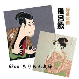 Furoshiki Nincho Ukiyoe Chirimen Yuzen [free shipping] furoshiki japan gift wrapping cloth Japanese pattern Ukiyo-e sharaku ukiyoe nippon nihon wa Japan japanese