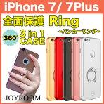 iPhone7ケースJOYROOMバンカーリング全面保護360度フルカバーiphone7スマホケースiphone7plusケースiPhone7Plusケースアイフォン7iphone7カバー全5色フィンガーリングスタンド強化ガラス