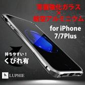 iphone7 ケース フィット感がいい!背面強化ガラス アルミケースLUPHIE くびれ有 耐衝撃【強化ガラスプレゼント】iPhone7Plus ケース 全5色 metal tempered glass 航空アルミ 送料無料 あす楽対応