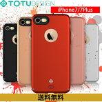 iPhone7ケースTOTU薄いシンプルバンパー【送料無料】アイフォン7アイフォン7プラススマホケースiPhone7PlusケースポリカーボネートiPhone7ケース