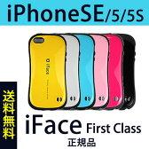 iphoneSEケース 正規品iFace First Class iPhoneSE ケース iPhone5 ケース iPhone5S ケース iPhoneSE ケース【送料無料】 正規品並行輸入 全11色 iPhoneSE 【 スマホケースiphone5 ケース 耐衝撃ケース 衝撃吸収 】