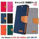 キャンパス地 手帳型スマホケース 8種 デニム iphonexs ケース iPhoneXR iphonexsmax iPhone8 ……
