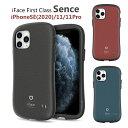 iFace First Class SENSE iphone