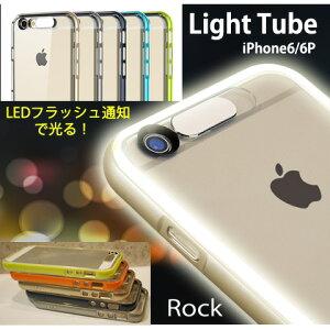 LED通知でバンパーが光るクリアケース【送料無料】iPhone5/5s/6/6Plus【期間限定30%OFF(〜9/28)...