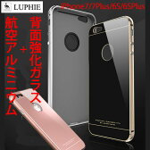 iPhone7ケース LUPHIE 正規品 背面9H強化ガラス 【保護フィルムプレゼント】 iPhone6s ケース iPhone7Plus ケース Galaxy S7 Edge ケース iPhone6sPlus ケース【送料無料】metal tempered glass 航空アルミ 全6色