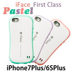 iphone6sケースiphone6ケースiFaceFirstClassPasteliFaceRevolutionPastelアイフェイスファーストクラスパステル耐衝撃パステルカラーかわいいおしゃれホワイト送料無料