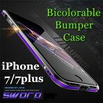 iPhone7ケースiPhone7plus【送料無料】bicolorablebumpercaseLUPHIE正規品航空アルミアイフォン7アイフォン7プラススマートフォンケースネジバンパー