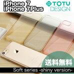iPhone7ケース【TOTU】ソフトケース★キラキララメ送料無料★TPU素材クリアケース軽量薄型アイフォン7iPhone7Plusiphone7ケース全4色