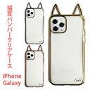 iPhoneSE ケース (第2世代) iphone12 ケース かわいい 猫耳 iphone ケース cat ear iphone11 ……