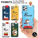 iPhone11 スヌーピー フィギュア スライド tpu カード収納 背面 ケース iphoneケ ...