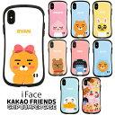 iface カカオフレンズ 並行輸入正規品 KAKAO FRIENDS グリップバンパーケース スマホケース ip……