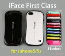 正規品iFace First Class【送料無料】【iPhone5,iPhone5s ケース】全11色●ウレタンiPhone5sケ...