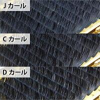 【フーラ】エアーセーブルエクストラシート12列Jカール8mm×0.10mm