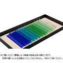 【フーラ】カラーボリュームアップラッシュ 12列シート ブルーMIX Cカール 0.06mm×15mm