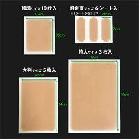 タトゥー隠しシール(ファンデーションテープ)選べる5色4サイズタトゥー隠すシート刺青カバー防水温泉ウォータープルーフ特許取得済みログインマイライフ