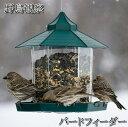 バードフィーダー バードウォッチング 野鳥の餌台 鳥小屋 鳥