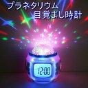 目覚まし時計 おしゃれ 大音量 子供 光 置時計 温度計 デ