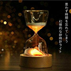 砂時計ライト