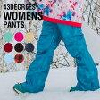 【SALE】スノーボードウェア レディース スキーウェア パンツ単品 43DEGREES 新作 スノボウェア スノーボード ウェア スノボ スノボー ウエア〈セール品の為交換返品不可〉