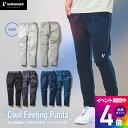 【予約 6月中旬頃入荷予定】 unitement(ユナイトメント) ゴルフウェア メンズ パンツ 単品 春 夏 コーディネート ストレッチ トレーニングウェア ズボン 接触冷感 速乾 GOLF ブラック ネイビー ホワイト Cool Feeling Pants FS-UM009・・・