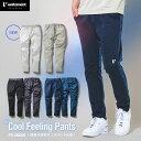ゴルフウェア メンズ パンツ 単品 春 夏 コーディネート ストレッチ トレーニングウェア ズボン 接触冷感 速乾 GOLF ブラック ネイビー ホワイト unitement Cool Feeling Pants FS-UM009・・・