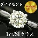 1ct 1粒ダイヤモンド リング プラチナリング(Pt900 ) K1...
