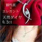【鑑別書付】0.2ct天然ダイヤクロスモチーフペンダント【送料無料】ネックレス