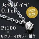 0.1ct 一粒ダイヤモンド ネックレス・ペンダント 0.1ct / ...