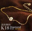 【全品送料無料】 0.1ct ダイヤモンド K18 ブレスレット ベゼ...