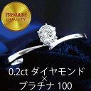 [あす楽]【送料無料】ダイヤモンド リング 一粒 プラチナ100 0....