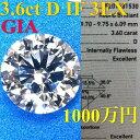 【GIA 鑑定付】ダイヤモンド ルース 3.6ct D IF 3EX 完璧無傷無色最高グレード
