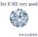 【在庫処分値下げ】 【中央宝石研究所鑑定書付】ダイヤモンド ルース 5ct E SI2 very good 真に価値あるダイヤモンド 現金よりも有利 最安値保証