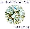 【中央宝石研究所鑑定書付】6ct Light Yellow VS2 テリ抜群!透明度抜群! 最安値保証
