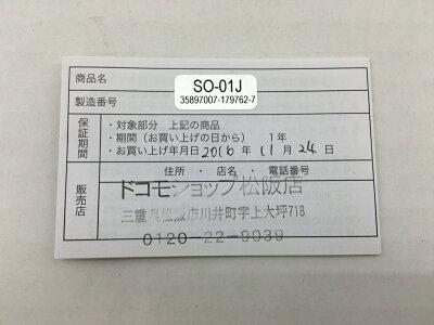 docomoSONYXperiaXZSO-01J利用制限【△】
