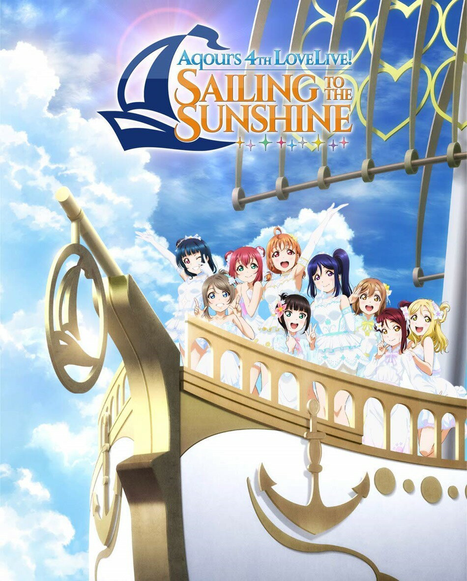 TVアニメ, 作品名・ら行 ! !! Aqours 4th LoveLive! Sailing to the Sunshine Blu-ray Memorial BOX BD 011-200112-04BS