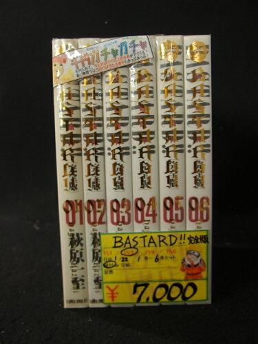 BASTARD!! 完全版 1-6巻 集英社 萩原一至【1531126ES...