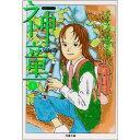 【メール便不可】神童 文庫版 コミック 1-3巻セット 全巻セット (双葉文庫—名作シリーズ) さそ...