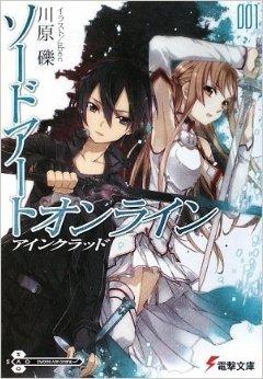 ソードアート・オンラインアインクラッド (電撃文庫) 1-15巻セット 【鈴...