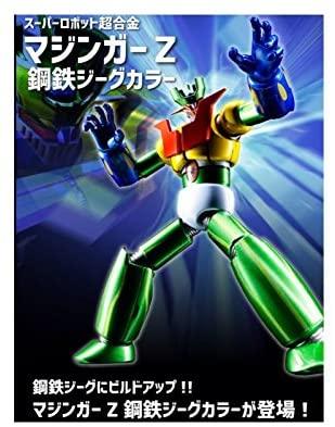 BANDAI/バンダイ永井豪記念館スーパーロボット超合金マジンガーZ(鋼鉄ジーグカラー) 中古  フィギュア・ブリスター  四日