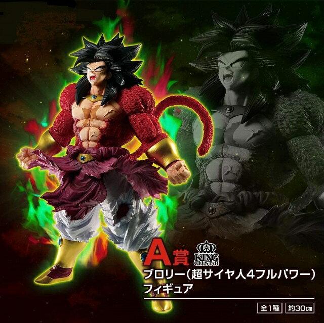 コレクション, フィギュア BANDAI SPIRITS SUPER DRAGONBALL HEROES SAGA A 4 065-201217-15HH