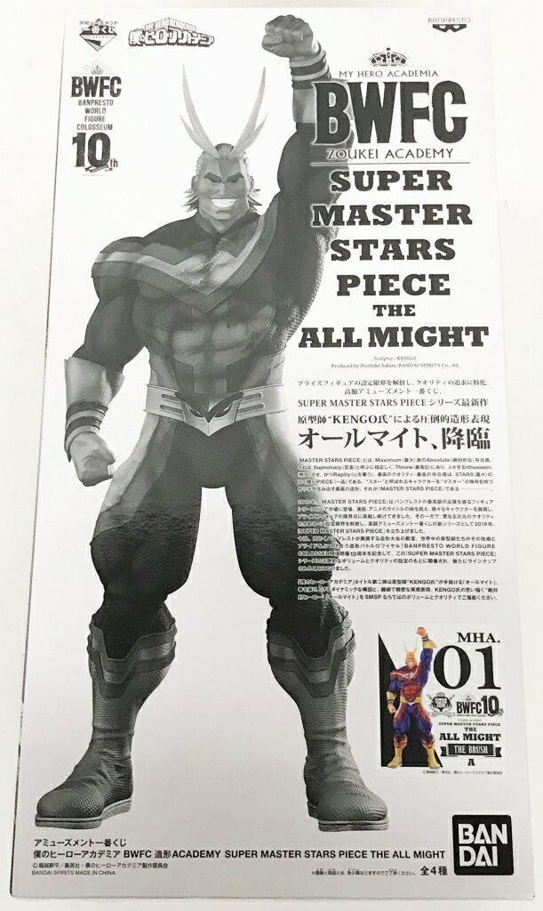 コレクション, フィギュア  BWFC ACADEMY SUPER MASTER STARS PIECE THE ALL MIGHT A THE BRUSH 066-210823-02QS