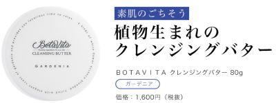 BotaVitaクレンジングバター