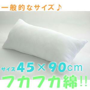 ロングクッションカバー用サイズ45×90cm中袋ヌード【日本製】注文確認してから綿入れ加工♪だから新しくてふかふかな綿!!だきまくら、ベッド、安眠枕、寝具抱き枕 妊婦抱き枕カバー無地