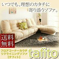 フロアコーナーカウチリクライニングソファ【tafito】タフィト10P27aug10【smtb-TK】